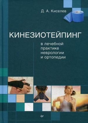 Киселев Д А Кинезиотейпинг в лечебной практике неврологии и ортопедии