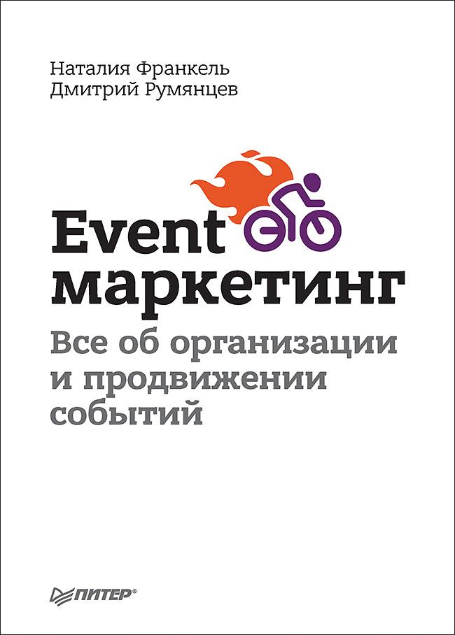 Event-маркетинг. Все об организации и продвижении событий Румянцев Д В