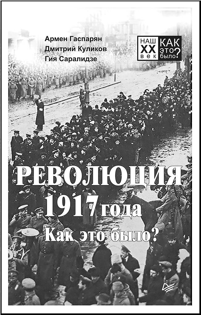 Гаспарян А С Революция 1917 года. Как это было? армен гаспарян убить сталина