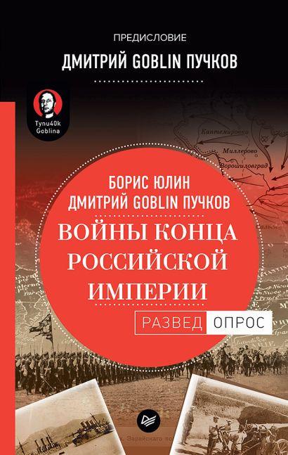 Войны конца Российской империи. Предисловие Дмитрий GOBLIN Пучков - фото 1