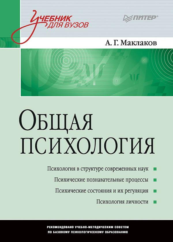 Маклаков А Г Общая психология: Учебник для вузов г м андреева социальная психология учебник