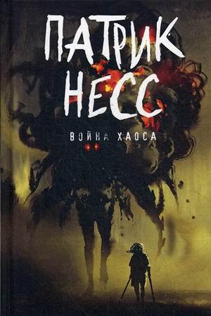 Несс П. - Война хаоса: роман. Кн. 3. Несс П. обложка книги
