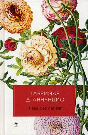 Д' Аннунцино Г. Леда без лебедя: романы. Д' Аннунцино Г.