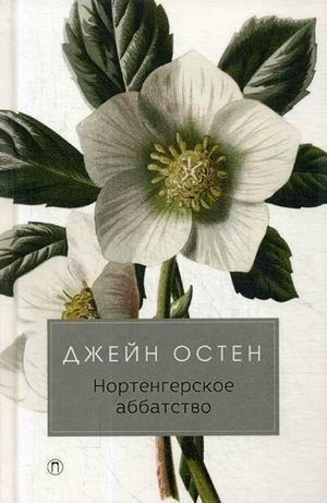 Остин Дж. Нортенгерское аббатство: роман. Остин Дж. цена