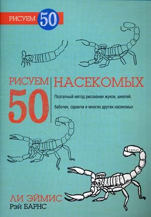 Эймис Л., Барнс Р. - Рисуем 50 насекомых. Эймис Л., Барнс Р. обложка книги
