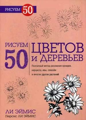 Эймис Л.Дж. - Рисуем 50 цветов и деревьев. Эймис Л.Дж. обложка книги