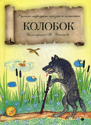 Колобок: русские народные сказки и потешки. литвинова м худож русские народные сказки
