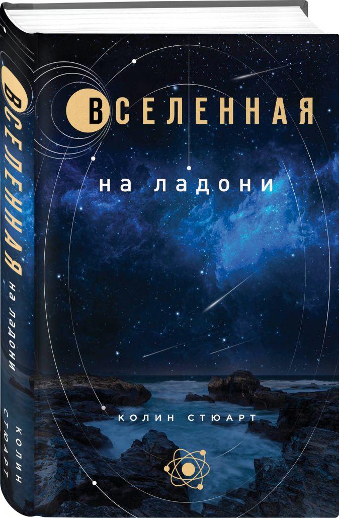 Колин Стюарт - Вселенная на ладони: основные астрономические законы и открытия обложка книги