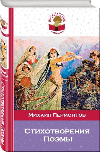 Михаил Лермонтов - Стихотворения. Поэмы обложка книги