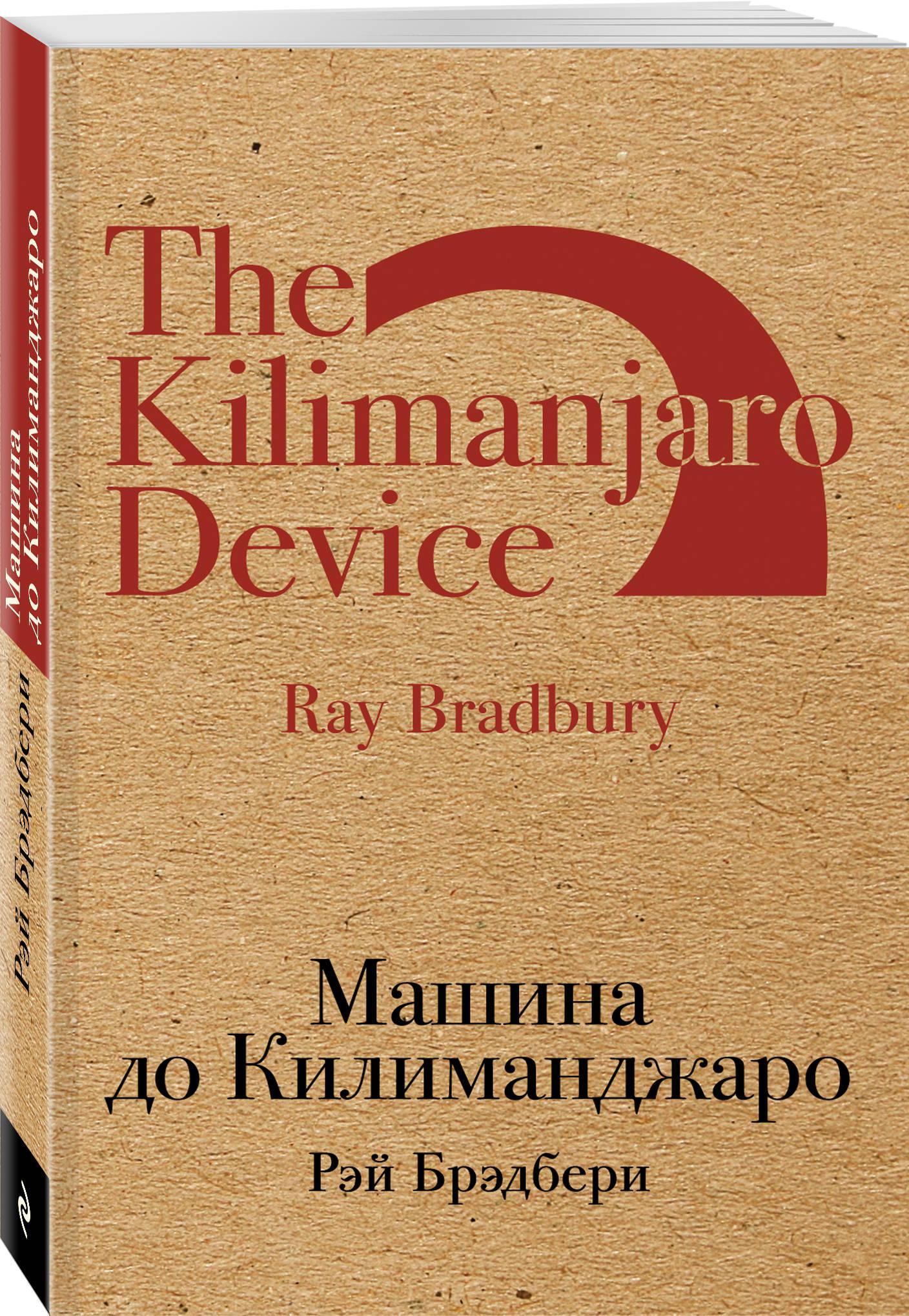 Рэй Брэдбери Машина до Килиманджаро