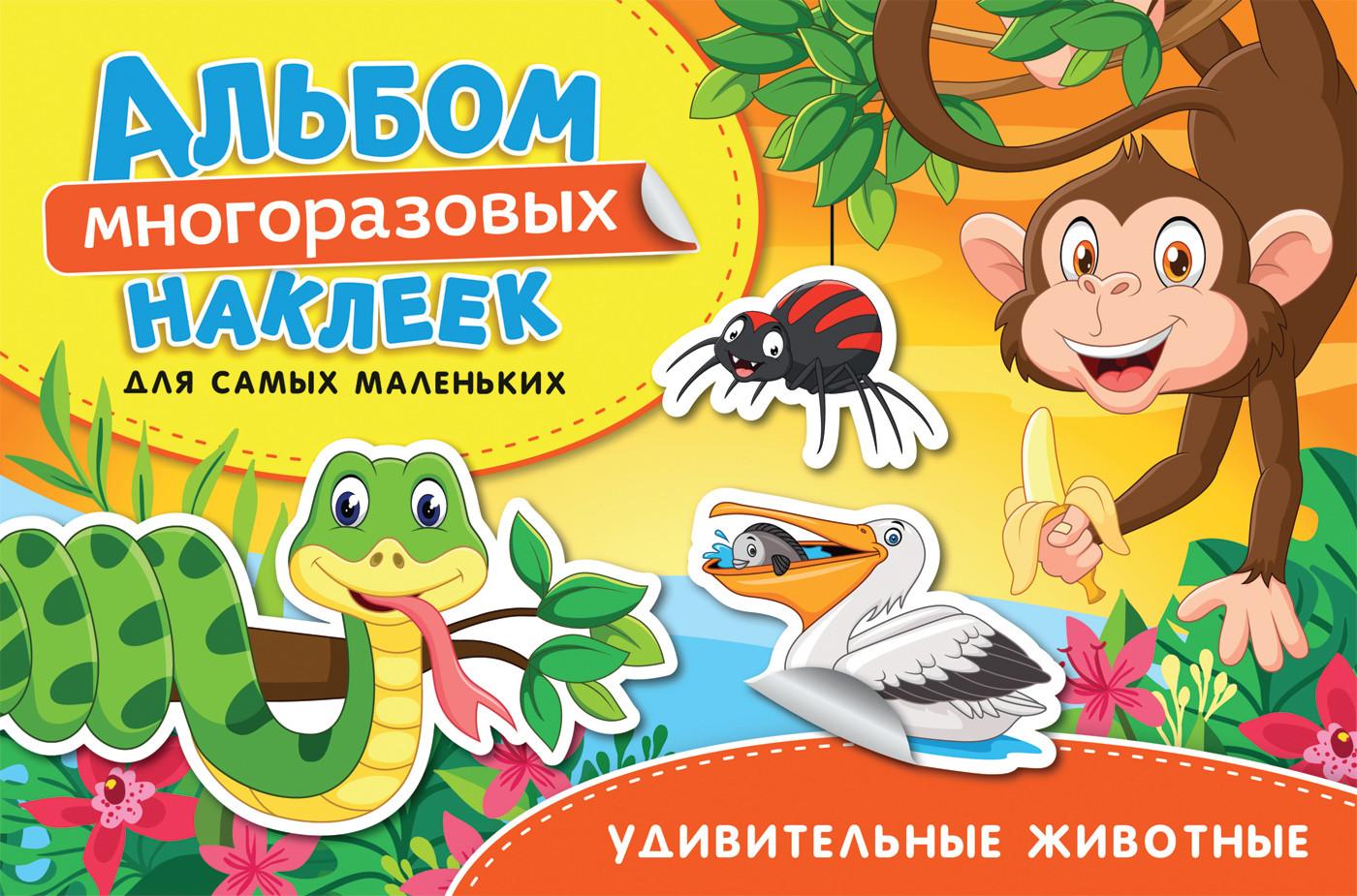Котятова Н. И. Удивительные животные. Альбом многоразовых наклеек для самых маленьких дмитриева в удивительные животные 250 многоразовых наклеек
