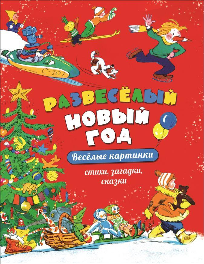 Развеселый Новый год Барузин С., Дружкова Е., Товарков В.и др.