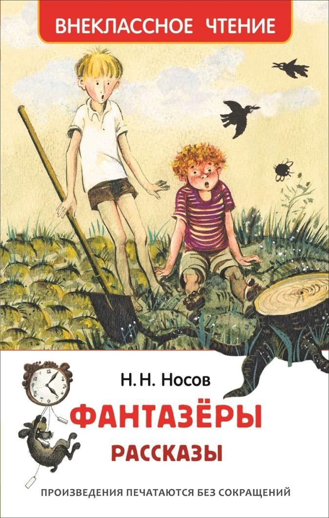 Носов Н.Н. - Носов Н. Фантазеры. Рассказы (ВЧ) обложка книги