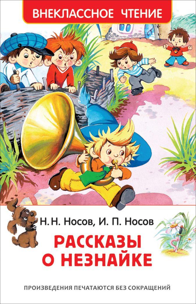 Носов Н., Носов И. Рассказы о Незнайке (ВЧ) Носов Н. Н., Носов И. П.