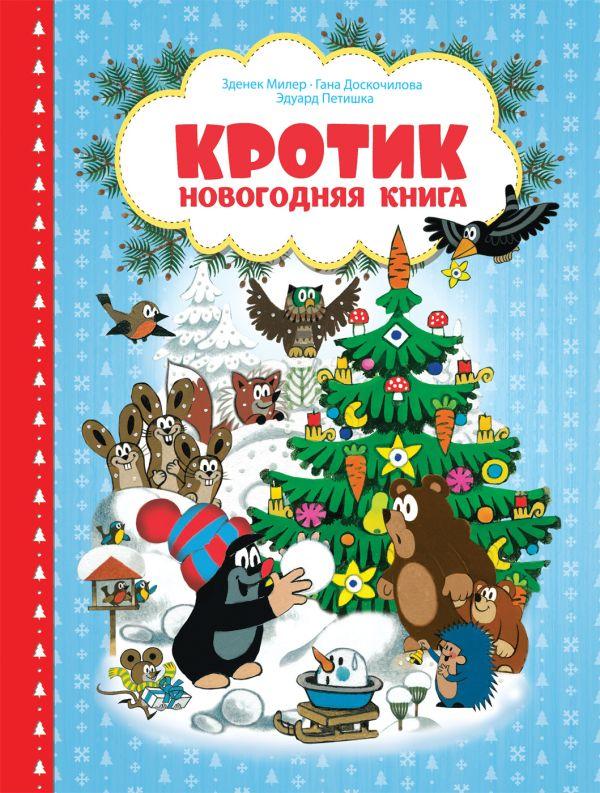 цена на Милер З., Доскочилова Г. Кротик. Новогодняя книга