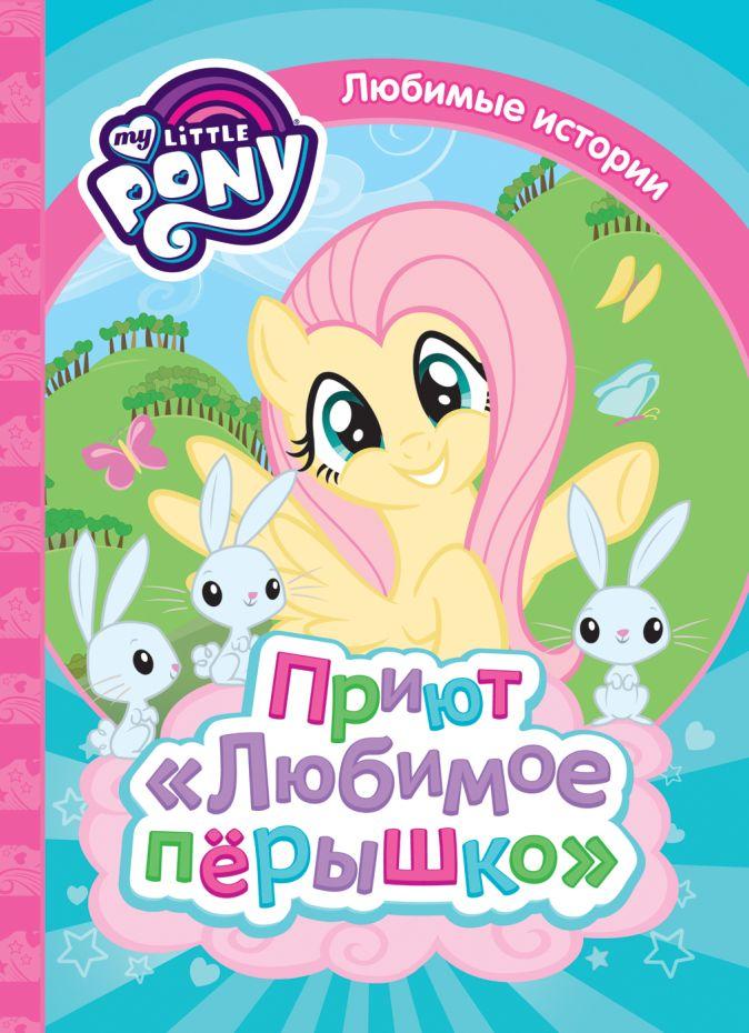 Котятова Н. И. - Мой маленький пони. Приют Любимое перышко (Любимые истории) обложка книги