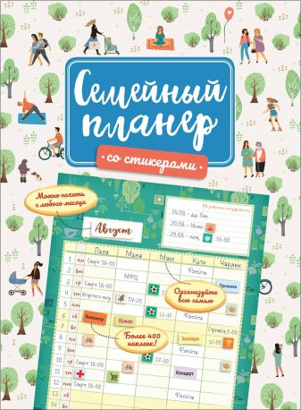 Котятова Н. И. - Семейный планер со стикерами обложка книги