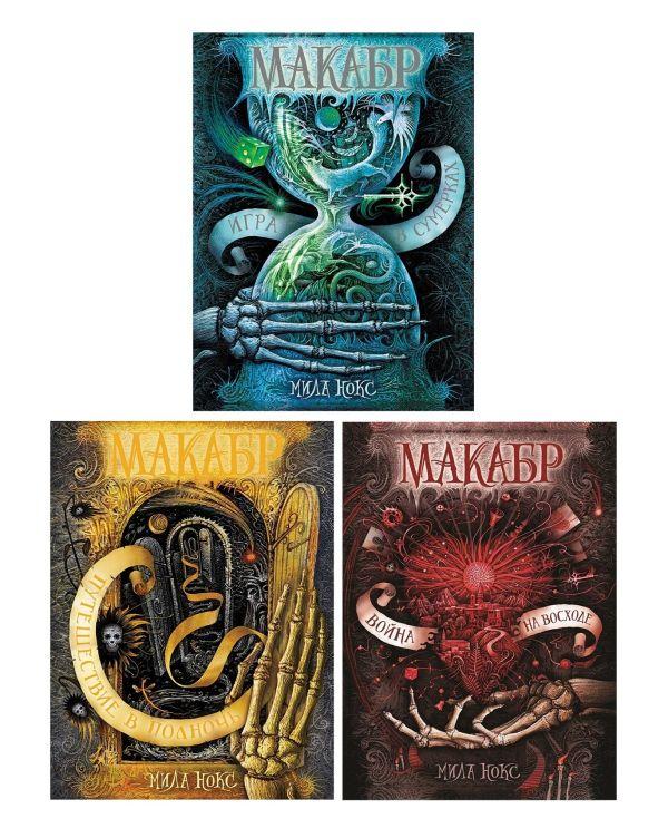 Макабр. Подарочный комплект из 3 книг