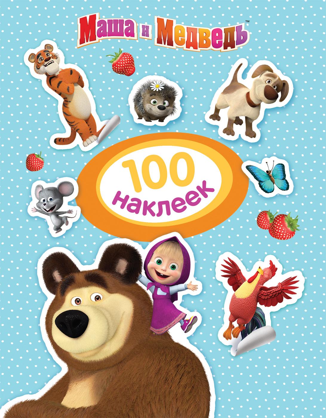 Маша и Медведь. 100 наклеек (голубая) росмэн 100 наклеек маша и медведь