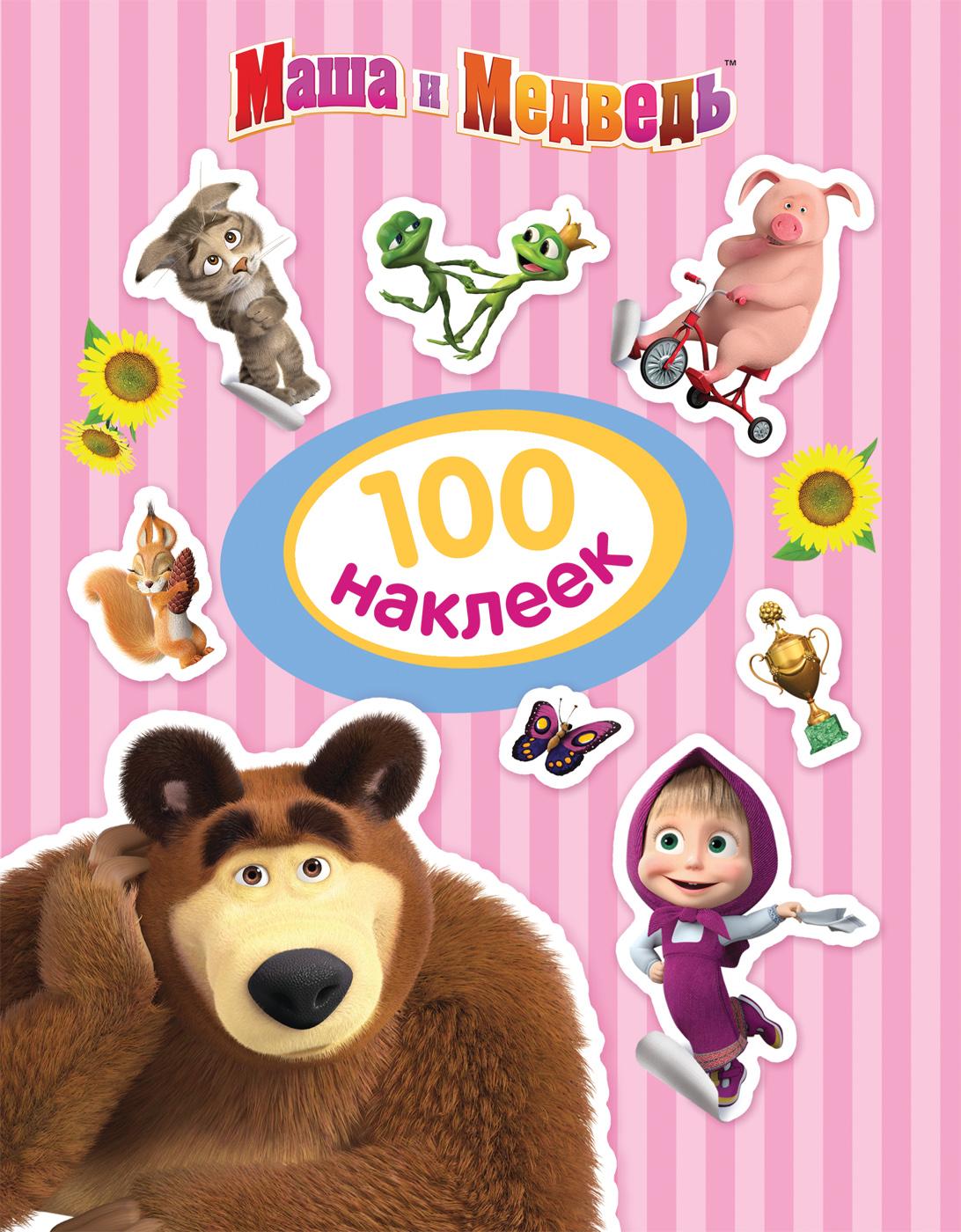 Маша и Медведь. 100 наклеек (полосатая) росмэн 100 наклеек маша и медведь
