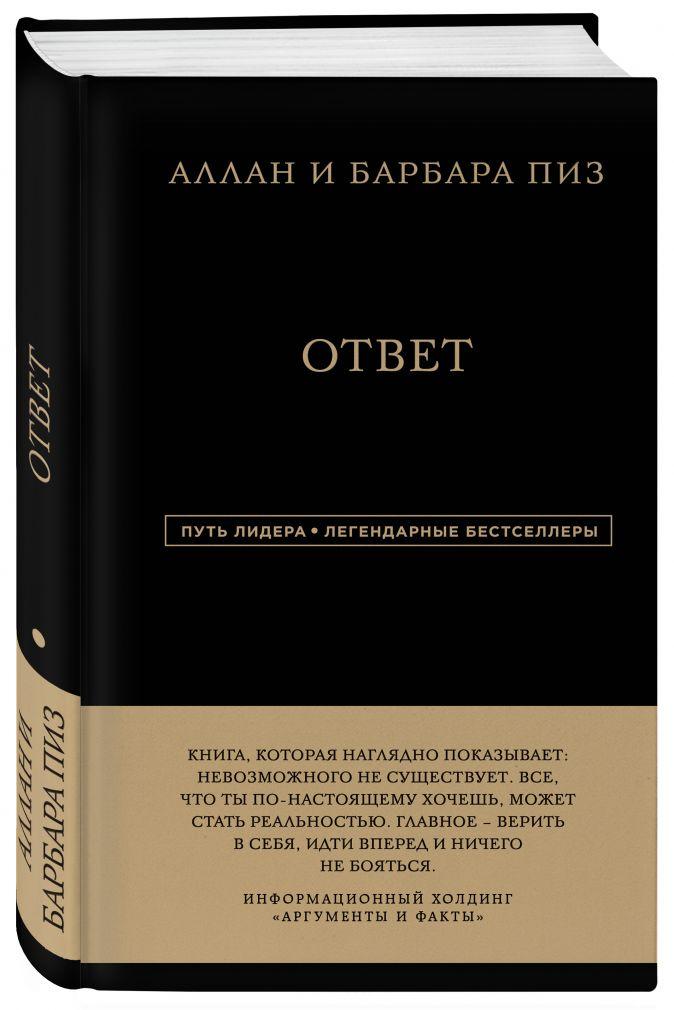 Аллан Пиз, Барбара Пиз - Аллан и Барбара Пиз. Ответ обложка книги