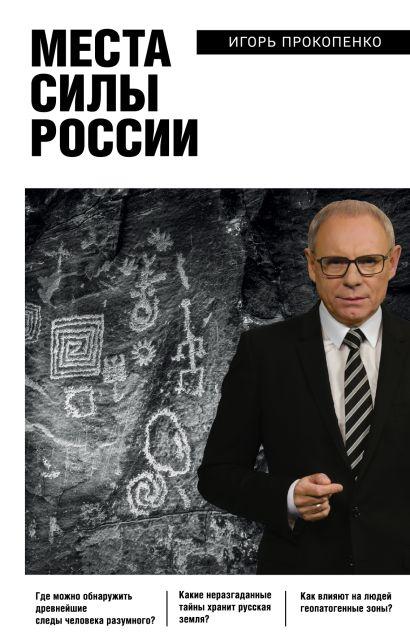 Места силы России - фото 1