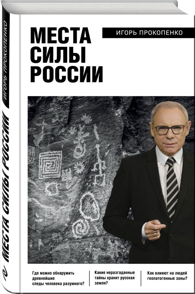 Места силы России Игорь Прокопенко