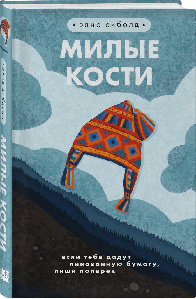 Элис Сиболд - Милые кости обложка книги