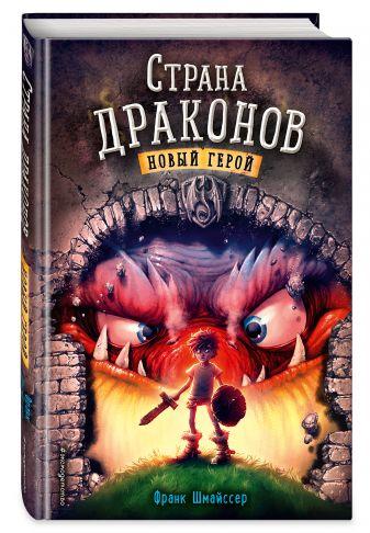 Франк Шмайссер - Новый герой обложка книги