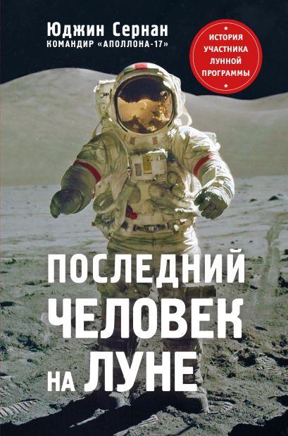 Последний человек на Луне - фото 1