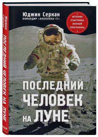 Юджин Сернан, Дональд Дэвис - Последний человек на Луне обложка книги