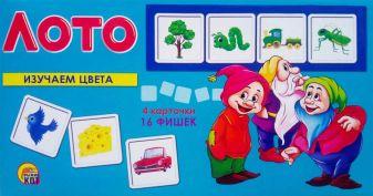 Настольная игра «Лото. Изучаем цвета»