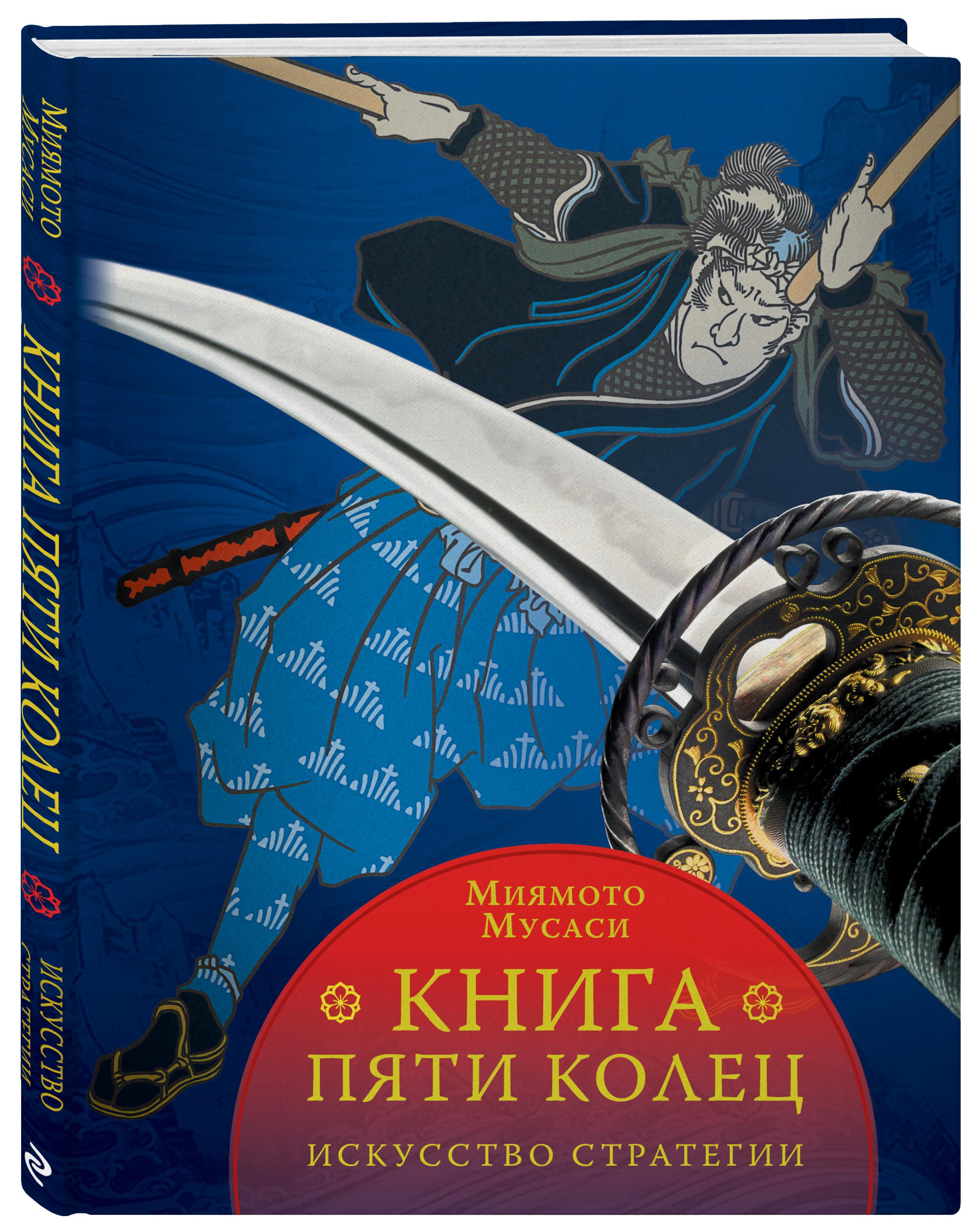 Книга пяти колец ( Цунэтомо Ямамото  )