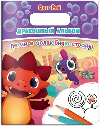 Олег Рой - Дракошный альбом. Летим в волшебную страну! обложка книги