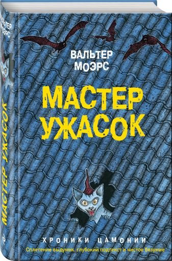 Вальтер Моэрс - Мастер ужасок обложка книги