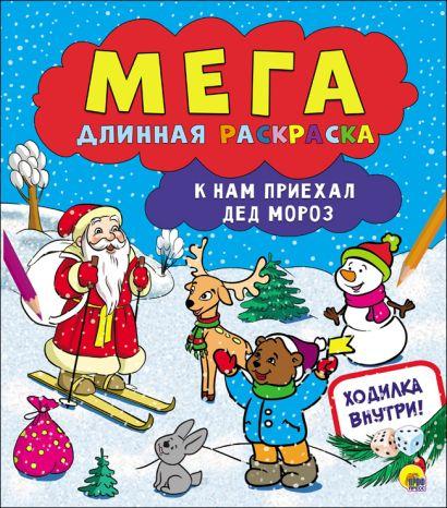 Мегадлинная Раскраска. К Нам Приехал Дед Мороз - фото 1