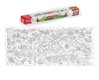 Очень Большая Раскраска. Карта Москвы - фото 1