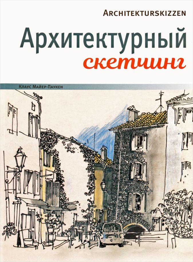 Майер-Паукен К. - Архитектурный скетчинг. Майер-Паукен К. обложка книги