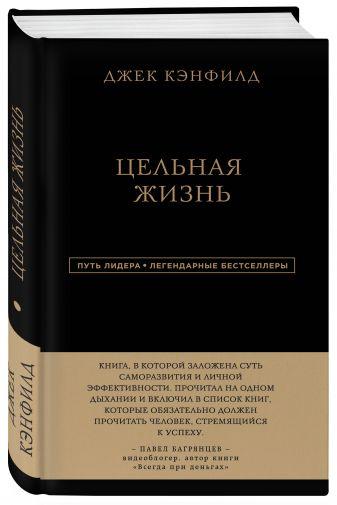 Джек Кэнфилд, Марк Хансен, Лес Хьюитт - Джек Кэнфилд. Цельная жизнь обложка книги