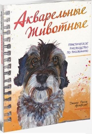 Армфельд Д.Р. - Акварельные животные: практическое руководство по рисованию. Армфельд Д.Р. обложка книги