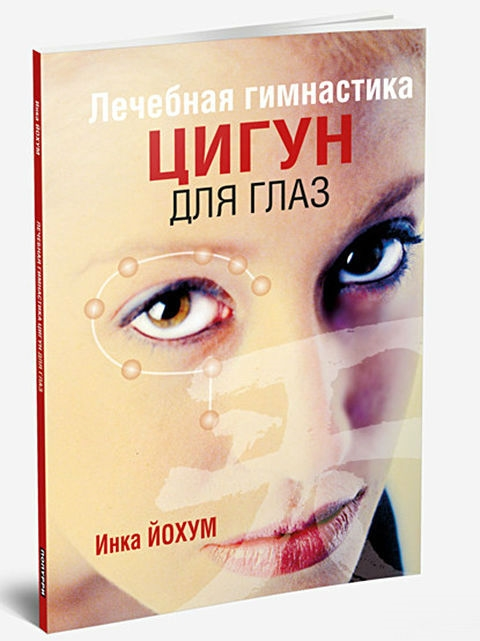 Йохум И. - Лечебная гимнастика цигун для глаз. 5-е изд. Йохум И. обложка книги