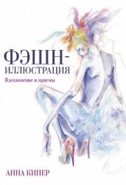 Кипер А. - Фэшн-иллюстрация. Вдохновение и приемы. 2-е изд. Кипер А. обложка книги