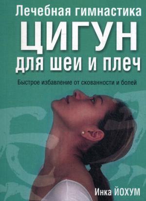 Лечебная гимнастика цигун для шеи и плеч. 2-е изд. Йохум И. Йохум И.