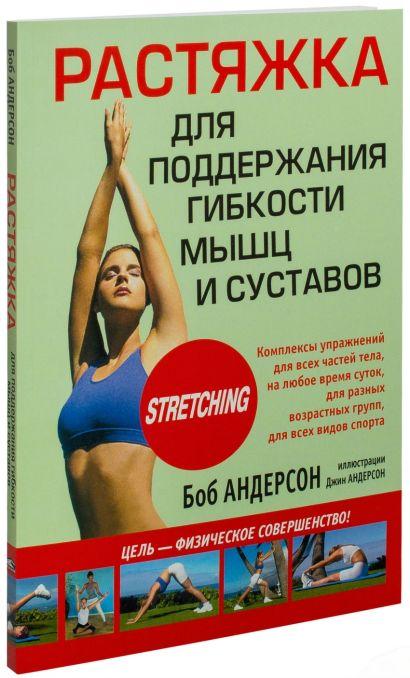 Растяжка для поддержания гибкости мышц и суставов. 4-е изд. Андерсон Б. - фото 1