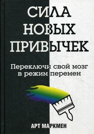 Маркмен А. - Сила новых привычек. Маркмен А. обложка книги