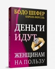 Шефер Б. Деньги идут женщинам на пользу. 2-е изд. Шефер Б. родоман б б под открытым небом о гуманистичном экологическом воспитании 2 е изд