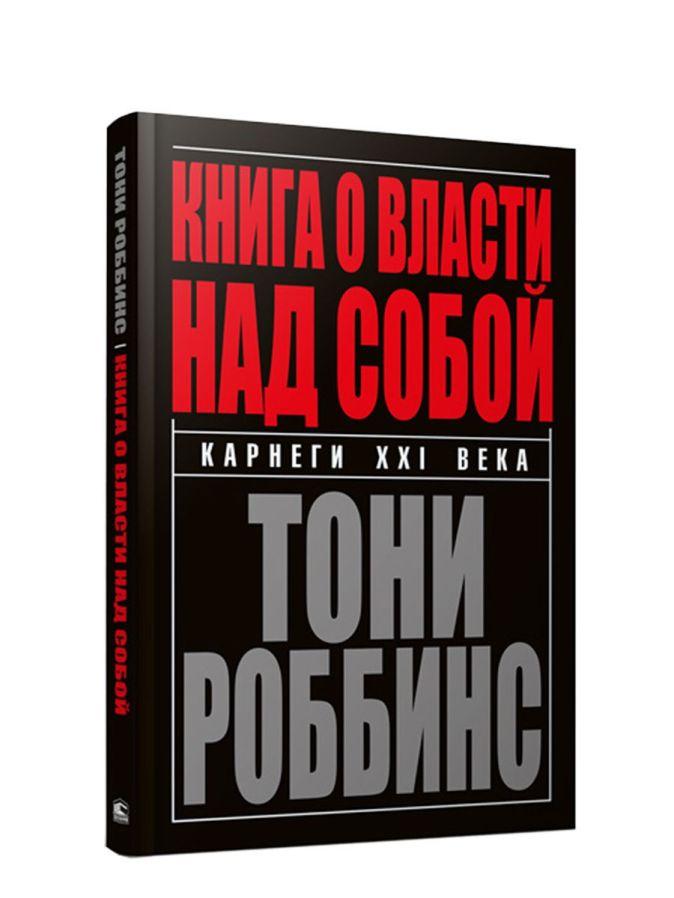 Роббинс Т. - Книга о власти над собой. 4-е изд. Роббинс Т. обложка книги