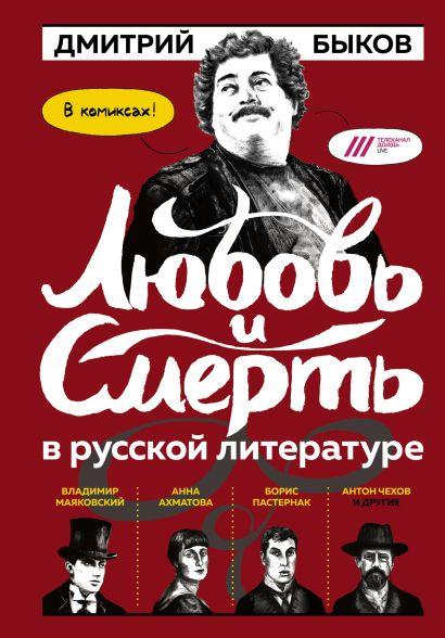 Любовь и смерть в русской литературе в КОМИКСАХ - фото 1