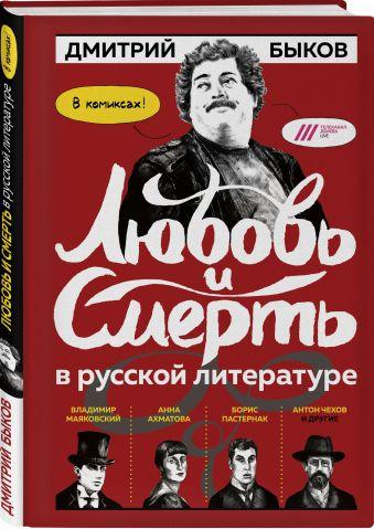 Любовь и смерть в русской литературе в КОМИКСАХ Дмитрий Быков