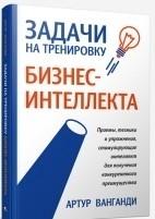 Ванганди А. - Задачи на тренировку бизнес-интеллекта. 2-е изд. Ванганди А. обложка книги